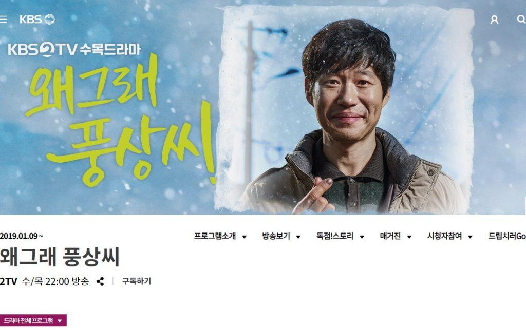 がんばれ プンサン ドラマ 韓国