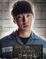 韓国 ドラマ 刑務所 の ルール ブック